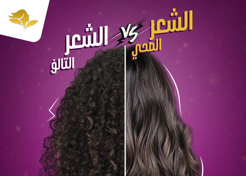 الشعر الصحي والشعر التالف