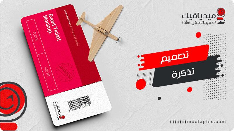تصميم تذكرة