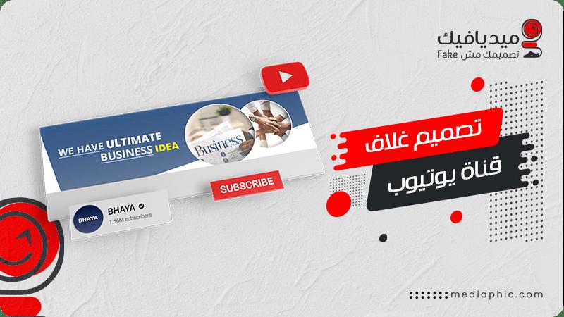تصميم غلاف قناة يوتيوب