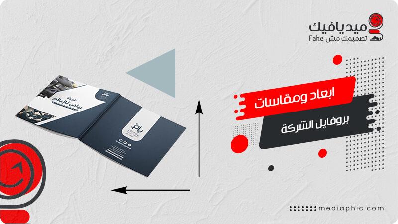 مقاسات وابعاد ملف تعريفي للشركة جاهز بوربوينت